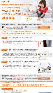 WEBデザイン通信講座 デジハリ