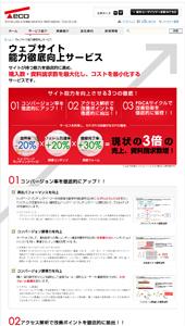 株式会社TECO(テコ)