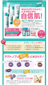 常盤薬品 ACT-NOV