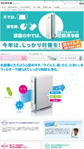 富士フイルム 空気清浄機