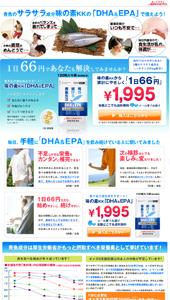 味の素KK DHA&EPA