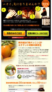 柿滴(かッキテき)