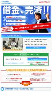 千代田中央司法書士事務所