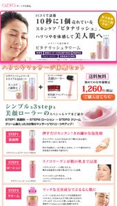 OZIO化粧品
