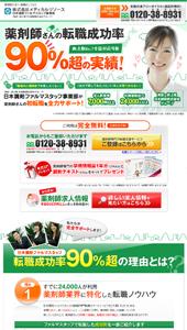 日本調剤ファルマスタッフ