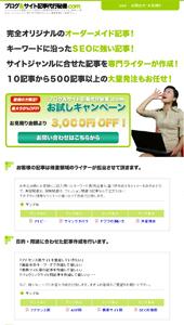 ブログ&サイト記事代行秘書.com