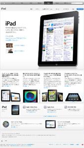 アップル iPad