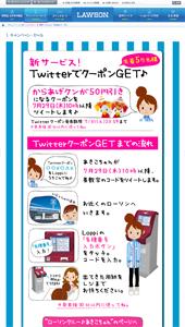 Twitterクーポン