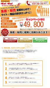 Go!Go!ランディングページ