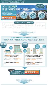 太陽光発電システム特集