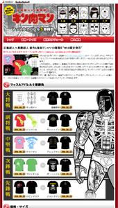 マッスルアパレル~Tシャツ5番勝負