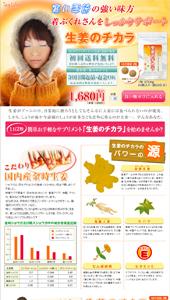生姜のチカラ