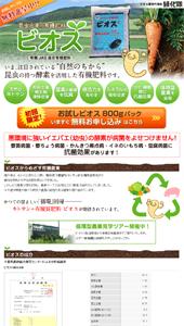昆虫由来の有機肥料 ビオス