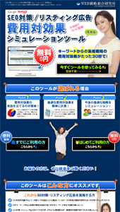 WEB戦略総合研究所
