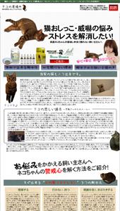 猫おしっこ(膀胱炎)の悩み
