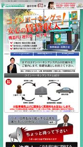 ショウワ電技研株式会社