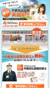 プロタイムズ・ジャパン