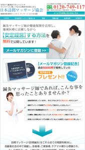 日本マッサージ協会