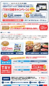 TRY日経キャンペーン