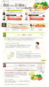 酵素美人.com