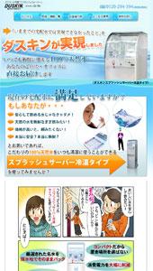 ダスキン水宅配サービス