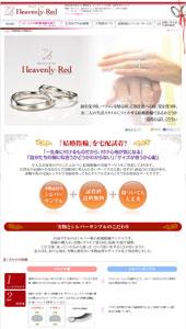 結婚指輪の宅配試着