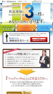 税理士法人 横浜総合会計
