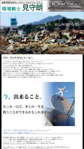 土木防災情報中央監視システム