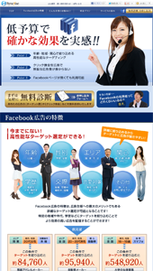 Facebook(フェイスブック)広告