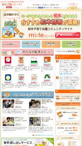 mi:te(ミーテ)