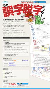 愛媛県佐川印刷