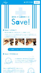 ゲーム型教育ツール Save!
