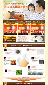 薬用 柿渋石鹸「柿のさち」