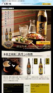 本格芋焼酎 萬升 黒麹/黄麹