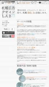 札幌広告デザインLABO