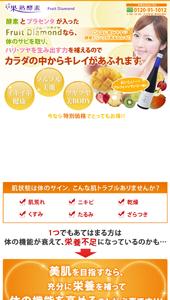 果熟酵素フルーツダイヤ