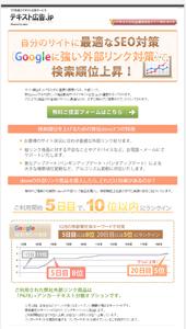 テキスト広告.jp