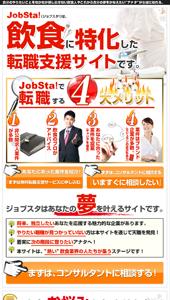 飲食求人・転職-JobSta!