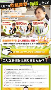 飲食求人・転職-キャリアプレス