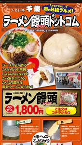 千龍のラーメン饅頭