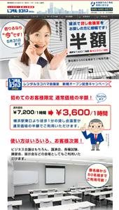 レンタル・ヨコハマ エキマエ店