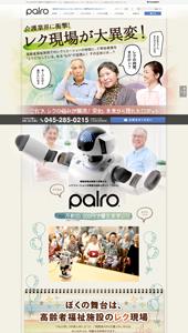 PALRO(パルロ)
