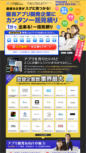 アプリ開発NAVI