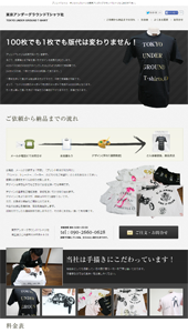 東京アンダーグラウンドTシャツ社