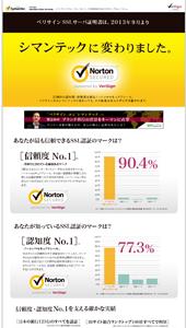 日本ベリサイン株式会社