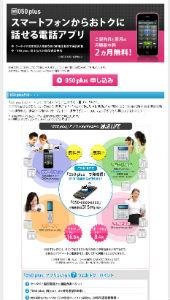 NTTコミュニケーションズ「050 plus」