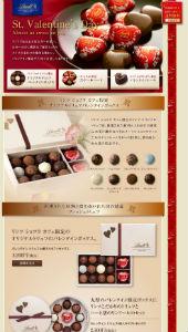 バレンタインチョコレート - リンツ