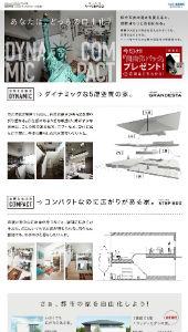 Yahoo! JAPAN PR企画 ヘーベルハウス
