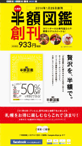 札幌 半額図鑑