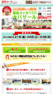 家具セール.com